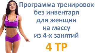 Программа тренировок без инвентаря для женщин на массу из 4 х занятий 4 тр