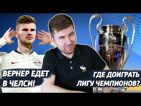 Тимо Вернер – в Лондон вместо Ливерпуля. ЛЧ доиграют в России? [Коммент-NEWS #3]