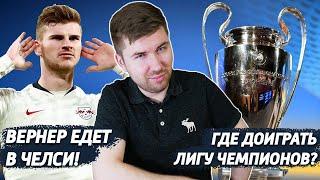 Тимо Вернер в Лондон вместо Ливерпуля ЛЧ доиграют в России Коммент NEWS 3