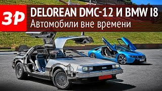 Суперкары DeLorean DMC-12 и BMW i8