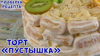 ПУСТЫШКА Новогодний Фруктовый Торт Просто Быстро и вкусно
