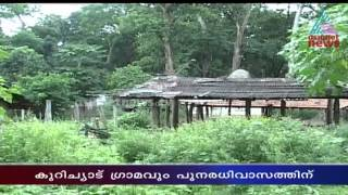 Kurichiyad, A tribal village in Wayanad  moving on  rehabilitate: Chuttuvattom News