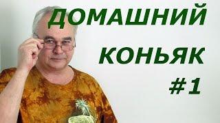 Как сделать коньяк из самогона? / Самогон Саныч