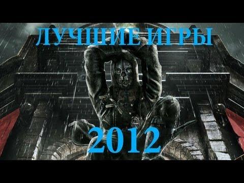 Лучшие игры 2012 года итоги youtube
