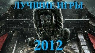 Лучшие игры 2012 года. Итоги