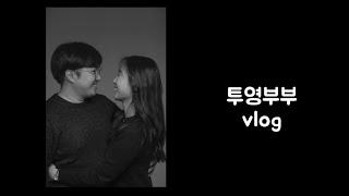 [투영부부 vlog] 결혼기념일 1주년 사진, 부천역 …