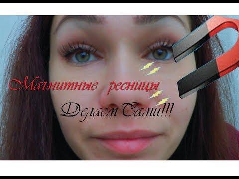 #Магнитные ресницы ❤ - делаем самостоятельно 😱 + ЗАТЕСТ Magnetic Eyelashes