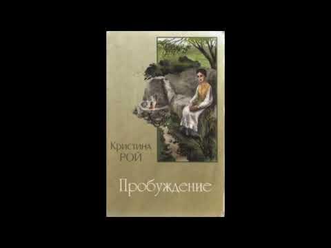 Пробуждение (Кристина Рой, часть 2) аудиокнига