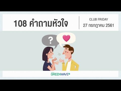 108 คำถามหัวใจ - วันที่ 27 Jul 2018