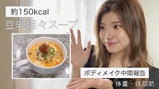 【ヘルシー料理】豆乳坦々スープ|ボディメイク1日の食事