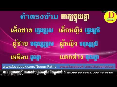 【Thai Daily Classes】 Study Thai Khmer| Thai Words 【Vol.1】