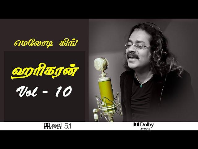 MELODY KING HARIHARAN HITS VOL - 10 || JUKEBOX ||  மெலோடி கிங் ஹரிகரன் ஹிட்ஸ் VOL - 10