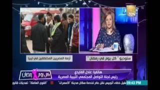 «التواصل المجتمعي الليبية المصرية»: لا معلومة لدينا عن مصريين محتجزين بمصراتة