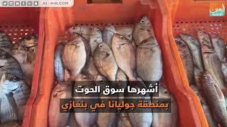انتعاش سوق الأسماك في بنغازي الليبية