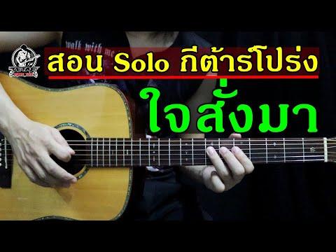 สอน Solo กีต้าร์โปร่ง ใจสั่งมา - Loso l TeTae Rock You (มือใหม่ เข้าใจง่าย)