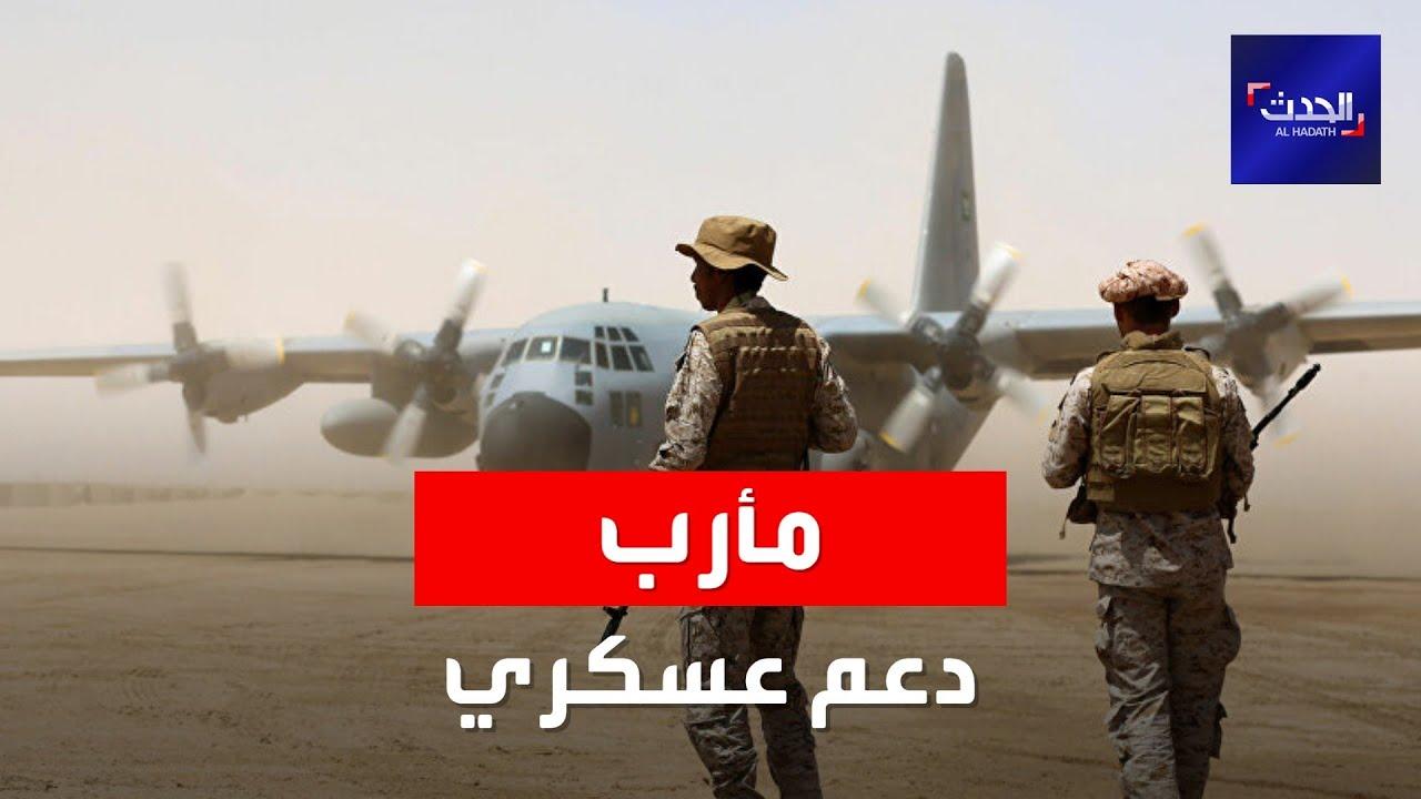 صورة فيديو : اليمن.. الساحل الغربي ومأرب في خندق واحد