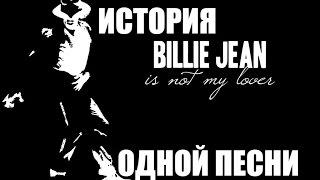 История песни Billie Jean. Michael Jackson.