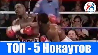 ТОП - 5 Лучших Нокаутов из Истории Бокса