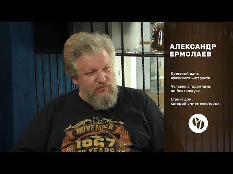 Кофемолка – выпуск 54: Александр Ермолаев в гостях у Энвиля Касимова