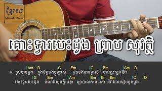 គោះទ្វារបេះដូង លោក ព្រាប សុវត្ថិ - Acoustic Guitar Tutorial