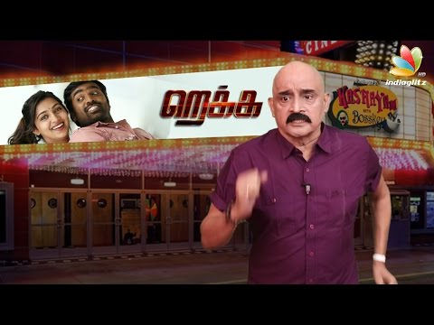 Rekka Movie Review | Kashayam with Bosskey...
