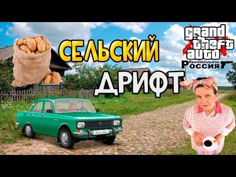 GTA : Криминальная
