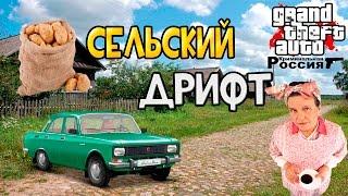 GTA : Криминальная Россия (По сети) #95 - Сельский дрифт!