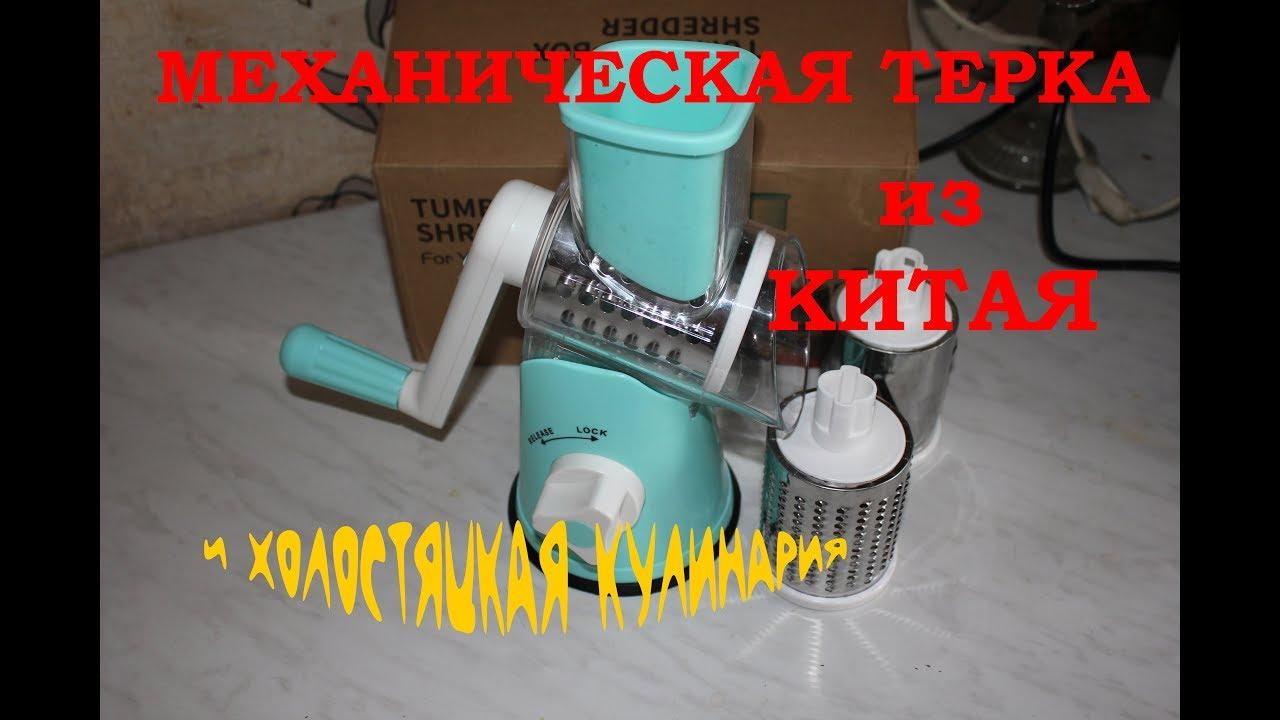 Механическая терка и холостяцкая кулинария. - YouTube