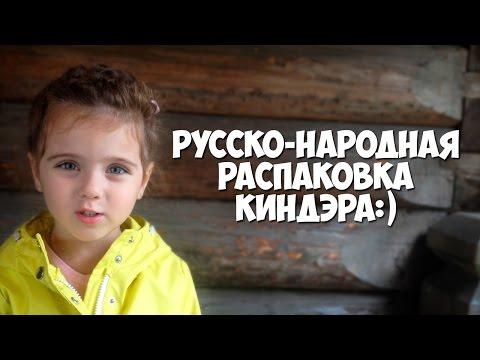 Видео: Киндер Сюрприз Холодное Сердце, новый сезон игрушек для девочек Kinder Surprise Frozen