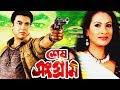 Bangla HD Movie | Shesh Sangram | ft Manna, Champa, Asif, Dildar, Kazi Hayat, Rajib