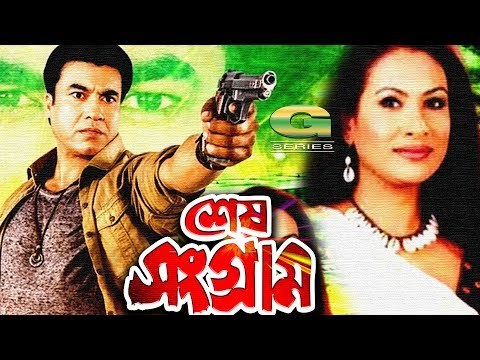 Bangla HD Movie | Shesh Sangram | ft Manna, Champa, Asif, Dildar, Kazi Hayat, Rajib