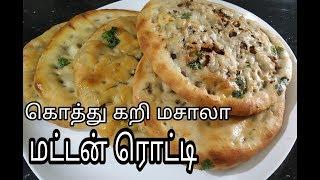 Keema naan stuffing masala /கொத்து கறி மசாலா / மட்டன் ரொட்டி கொத்து கறி மசாலா