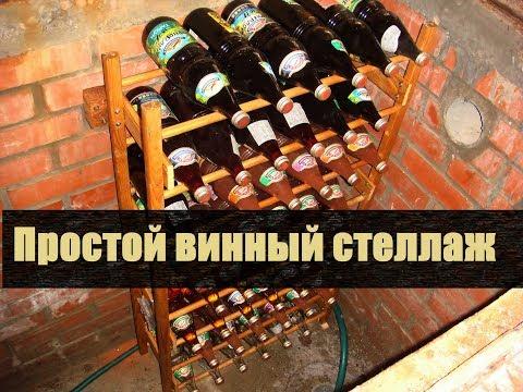 Вопрос: Как сделать подсветку из винных бутылок?