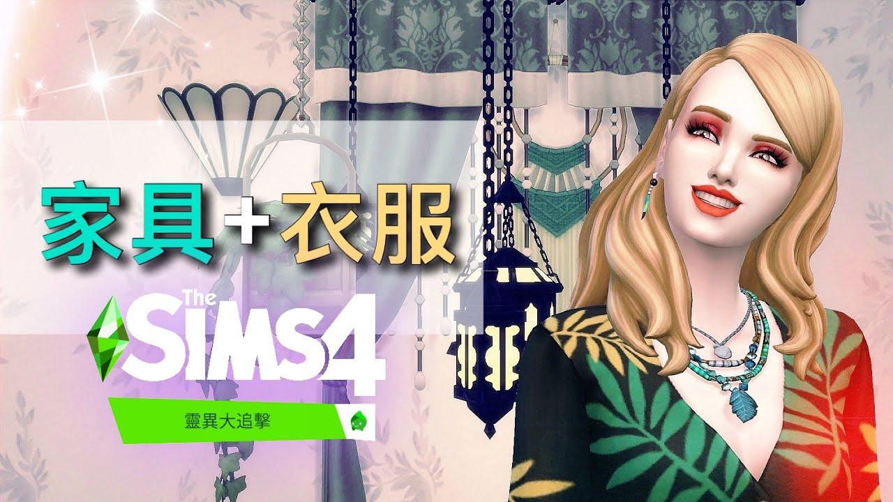 靈異大追擊新DLC👻新家具+衣服一次看完! │SIMS 4 模擬市民4