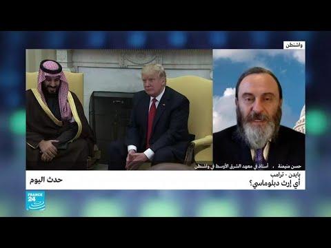 بايدن - ترامب: أي إرث دبلوماسي؟  - نشر قبل 8 ساعة