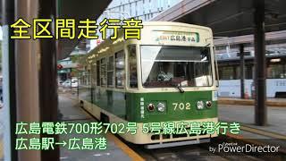 【全区間走行音】広島電鉄700形702号 5号線広島港行き 広島駅→広島港