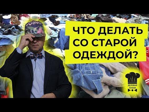 ЛАЙФХАК | Куда деть старую одежду?