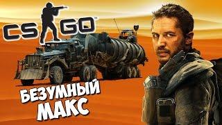 БЕЗУМНЫЙ МАКС - CS:GO Кастомные миссии