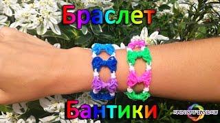 Браслет Бантики из резинок Rainbow Loom Bands. Урок 4 Bracelet Bow