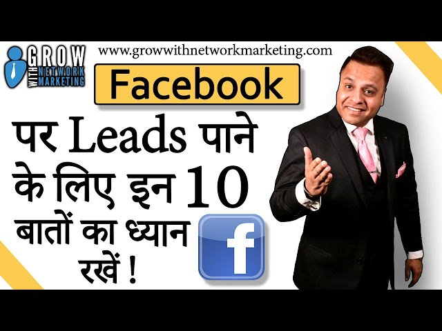 Facebook पर LEADS पाने के लिये इन 10 बातों का ध्यान रखें | Jatin Arora | Grow With Network Marketing