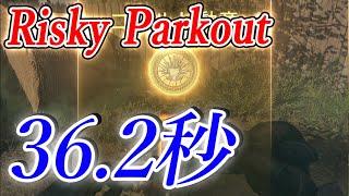【CoD:MW】夏の熱戦トライアル Risky Parkout 【36.2秒】