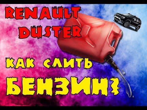 Как слить бензин с Renault Duster,Logan,Sandero,Nissan Terrano       #как_слить_бензин,#блогтехника,
