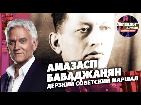 Амазасп Бабаджанян. Дерзкий советский маршал