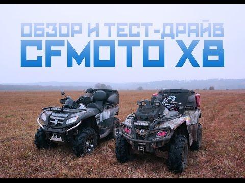 Обзор и тест-драйв квадроцикла CFmoto X8
