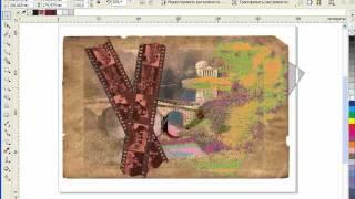 Уроки CorelDRAW: коллаж из старинной книги и фотопленки