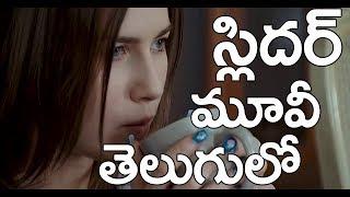 Telugu Dubbed Horror Movie Slither (2006)
