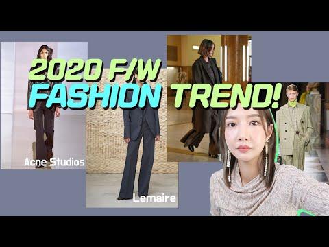 가을 겨울 쇼핑 전 필수 영상! 뭘 살지 안내해 드립니다. 2020 가을 겨울 패션 트렌드 !!