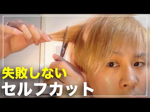 美容師が教えるセルフカットのやり方!!【メンズセルフカット】