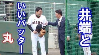 侍ジャパン監督コーチ視察  巨人キャンプ (2019-0205)