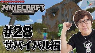 【マインクラフトPE】新サバイバル#28 ついに新しい拠点完成!【ヒカキンゲームズ with Google Play】 thumbnail